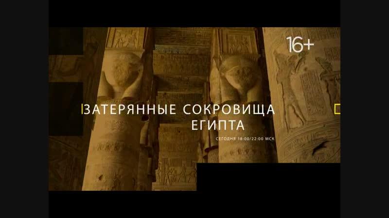 «Затерянные сокровища Египта» | National Geographic